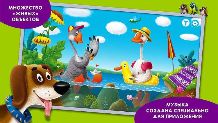 Сказки для детей: Два веселых гуся.