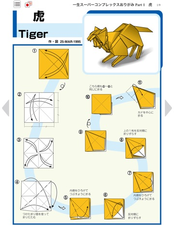 Amazing Origami Tiger Diagrams Complex Wiring Diagram Third Level Wiring Digital Resources Operpmognl