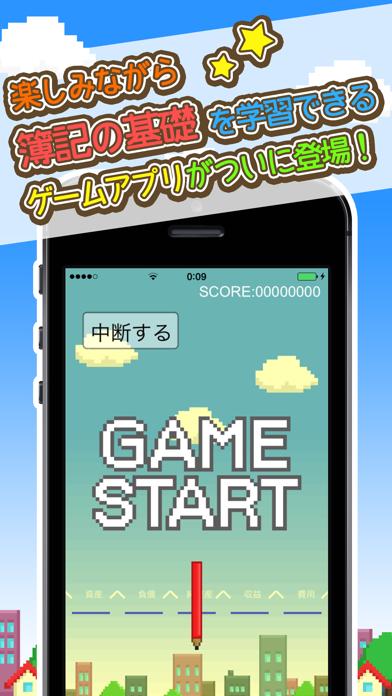 〜BOKI GAME〜楽しみながら簿記の基礎を学習しよう!!のおすすめ画像1