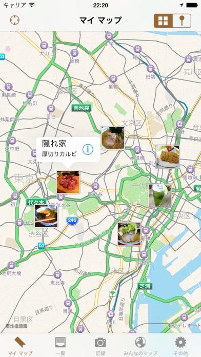 ぐるマップ  -自分だけのグルメマップを作... screenshot1
