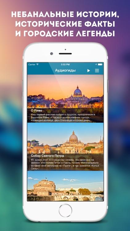 Аудиогид по Риму PRO - Рим by TravelMe screenshot-3