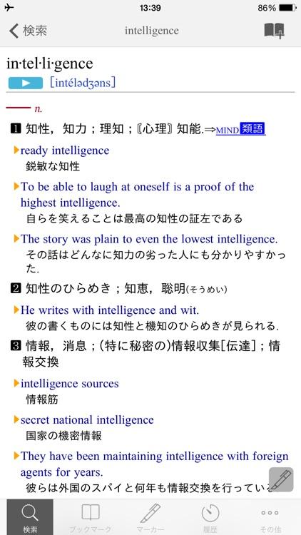 ランダムハウス英和大辞典|ビッグローブ辞書