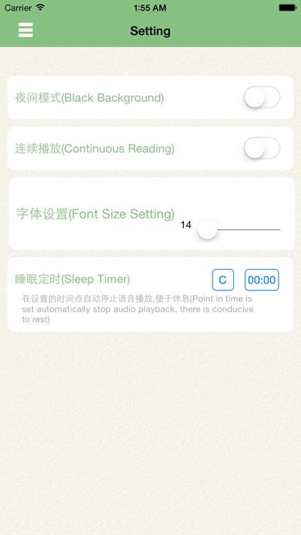 杜甫诗词1168首-有声读物 screenshot-3
