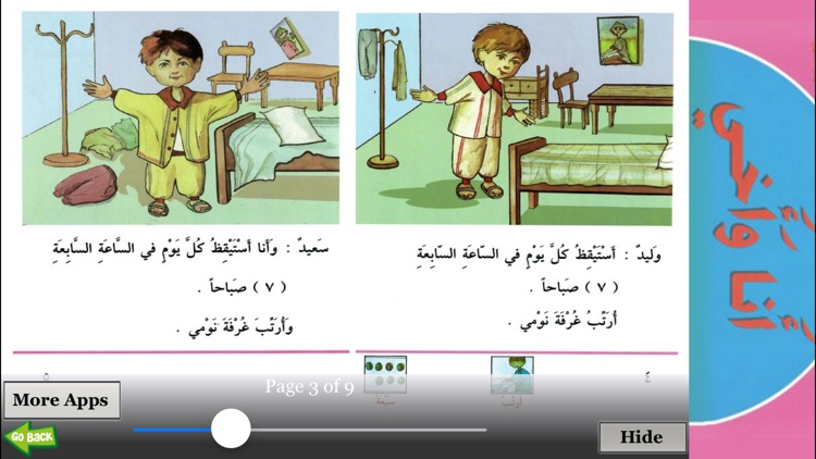 Bookshelf for kids - رفوف للاطفال screenshot-0