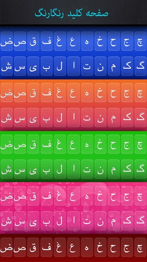 FarsiBoard - Persian Keyboard on the App Store