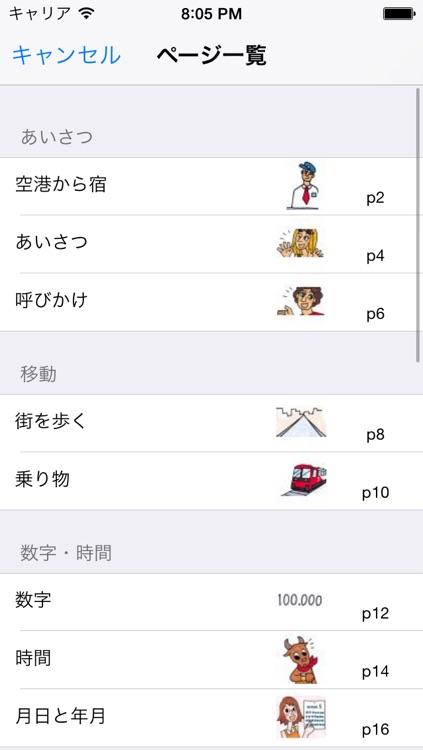 指さし会話スペイン touch&talk 【personal version】 screenshot-3
