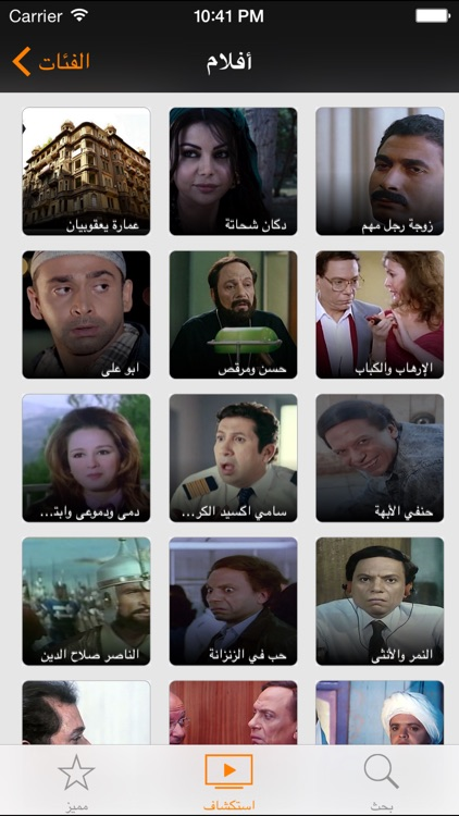 Istikana - Watch Arabic Film & TV screenshot-3