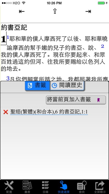 聖經 和合本 繁體 Chinese union bible (traditional Chinese) shengjing screenshot-4