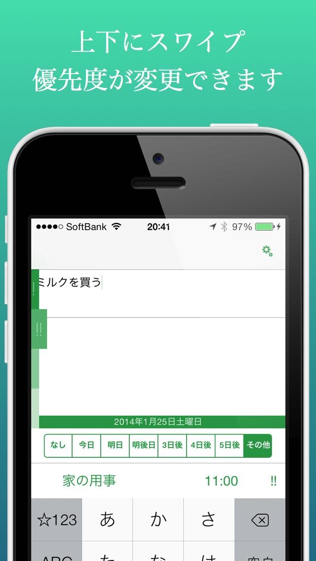 速Reminder screenshot1