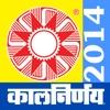 Marathi Kalnirnay 2014