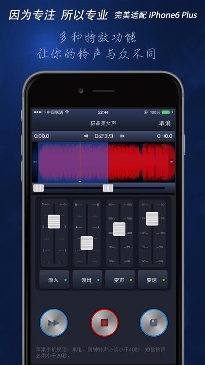手机铃声 screenshot-0