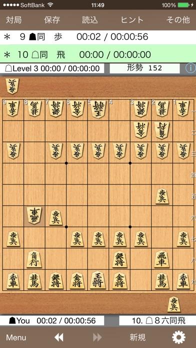 柿木将棋 screenshot1