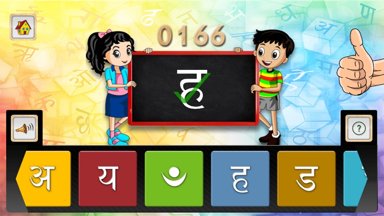 Barnoparichay - Learn Hindi Alphabet