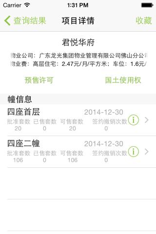 佛山禅城房价 screenshot 2