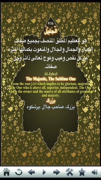 Asma Ul Husna - 99 Divine Names of Allah