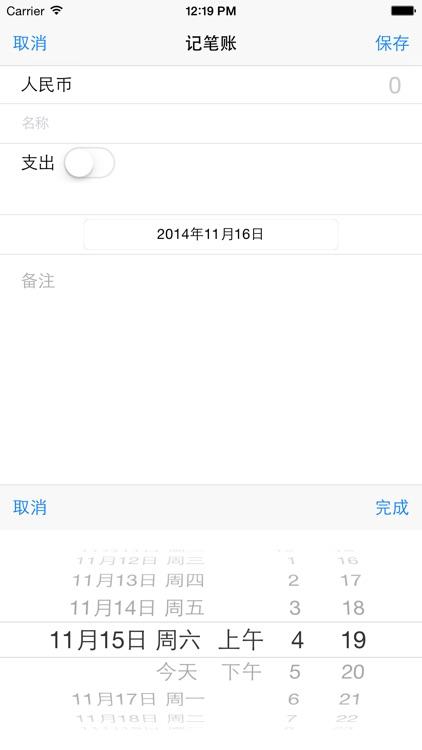简洁小账本 screenshot-4
