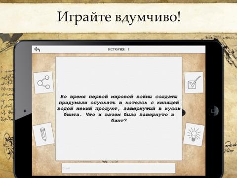 Загадки ДаВинчи для iPad