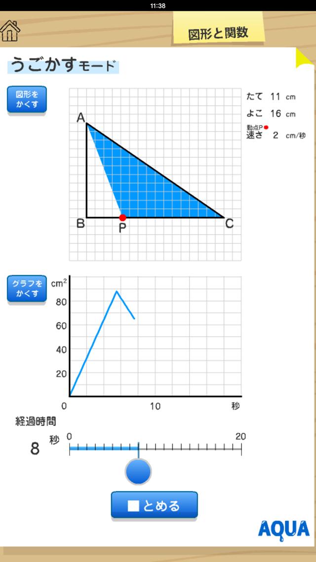 図形と関数 さわってうごく数学「AQUAアクア」のおすすめ画像2