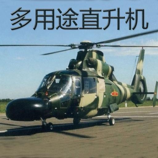 多用途直升机武装直升机