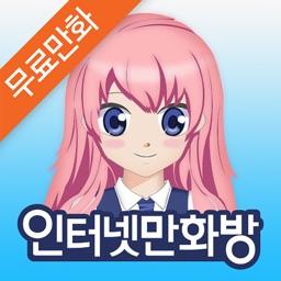 인터넷만화방 (Internet comics room) - 무료만화/일본만화/순정만화/무협만화/성인만화