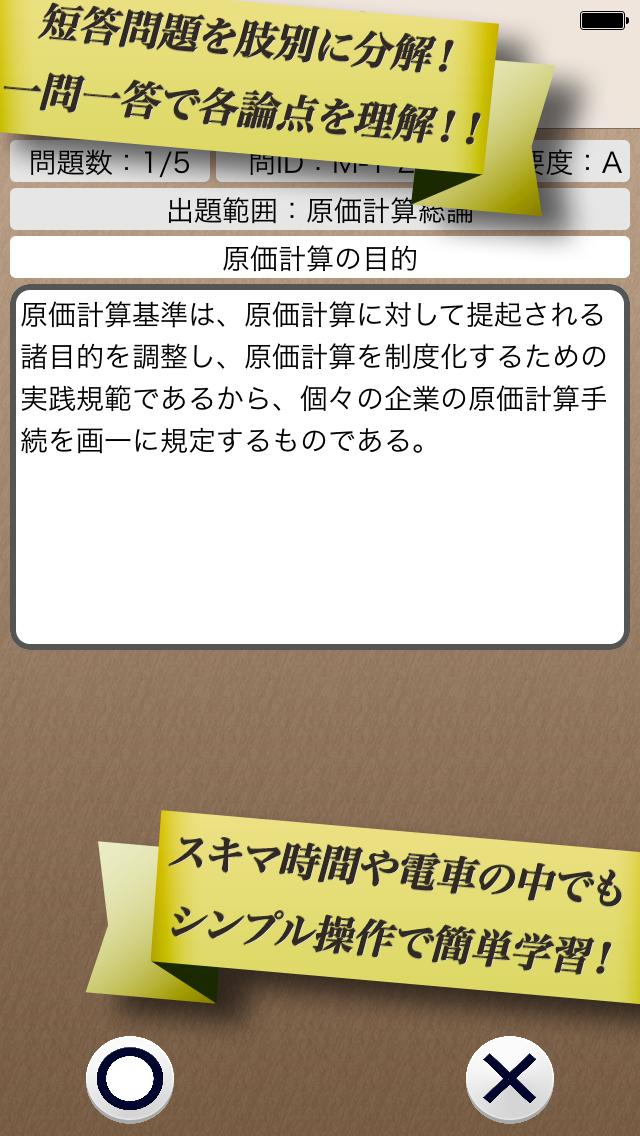 早解き!会計士短答 管理会計 東京CPA会計学院監修(厳選135肢)のおすすめ画像2