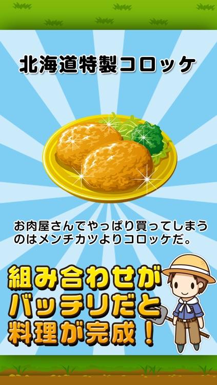 北海道の達人~つくって売ってお店をでっかく!~ screenshot-3