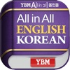 YBM 올인올 영한 사전 - English Korean DIC