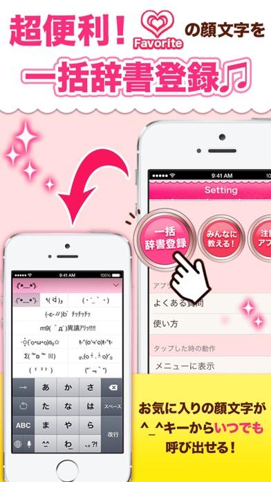 Girl's顔文字BOOK 【人気のハートデコ機能で今の気持ちを表現!顔文字アプリ!種類が豊富で全て無料】 ScreenShot3
