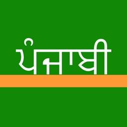 Punjabi Keys