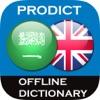 Arabic <> English Dictionary + Vocabulary trainer Free