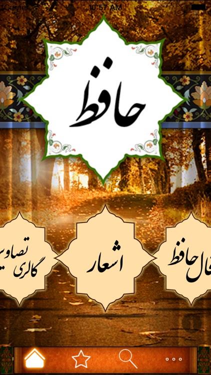 حضرت حافظ screenshot-4