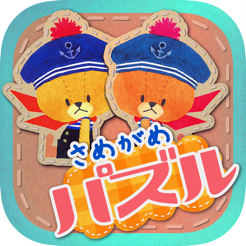 がんばれ!ルルロロ さめがめパズル ◆「くまのがっこう」から完全無料のかわいいアプリが新登場!
