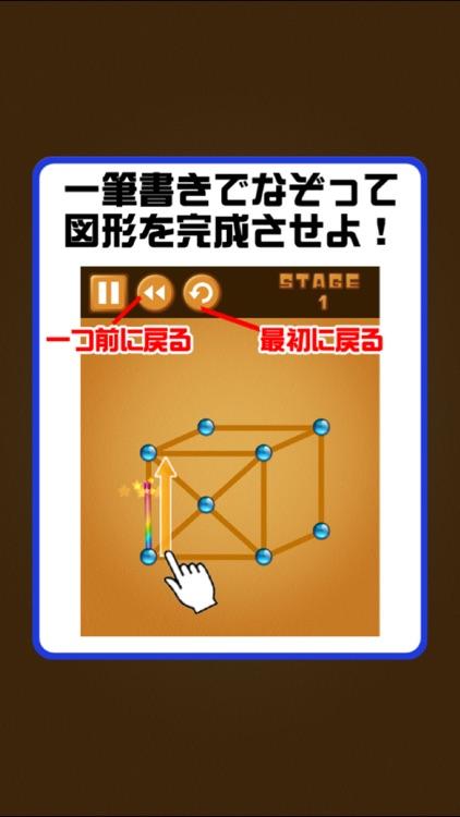 激ムズ一筆書き100 screenshot-3