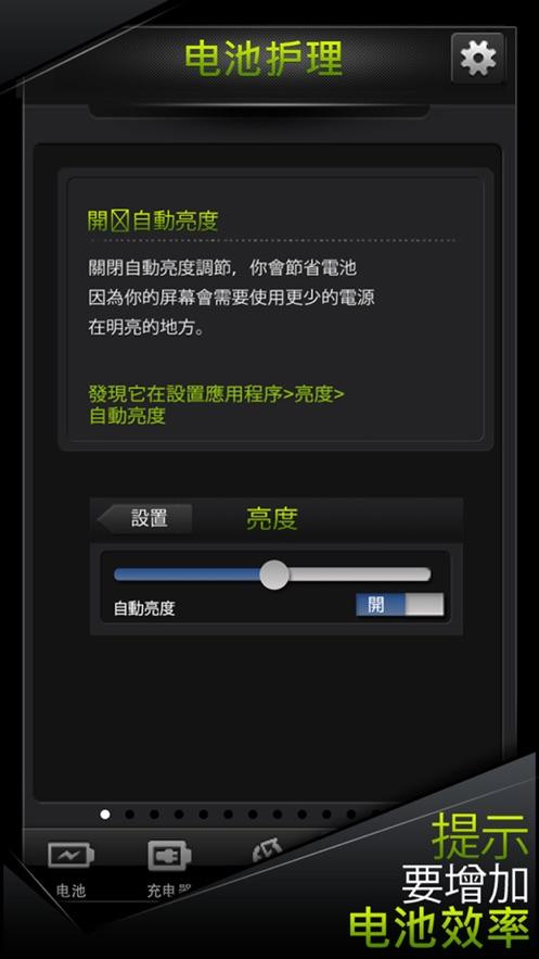 电池护士 - 魔术应用 App 截图