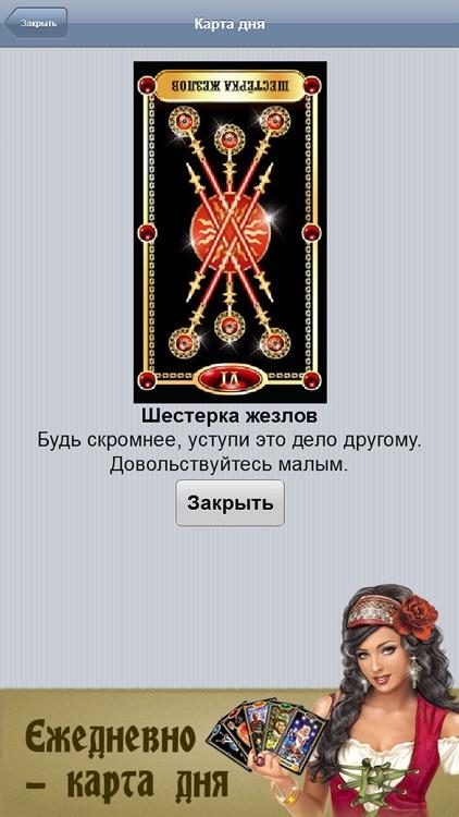 Справочник Таро PRO screenshot-4