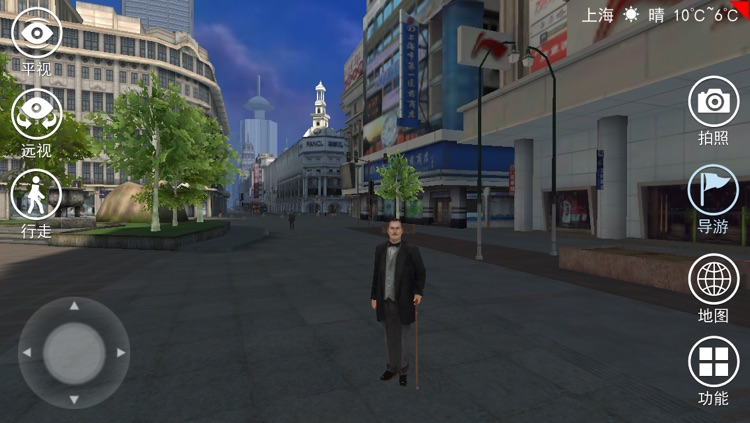 3D南京路 screenshot-2