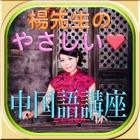 楊先生のやさしい中国語講座【公式】 icon