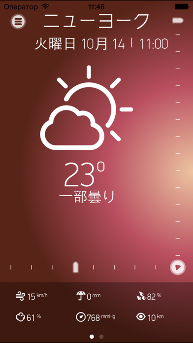 Weather Book for iPhone屏幕截圖2