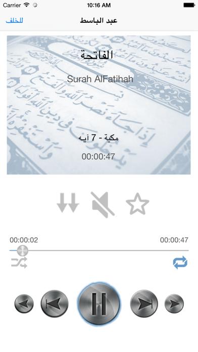 عبد الباسط عبد الصمد حفص - القرآن الكريملقطة شاشة3