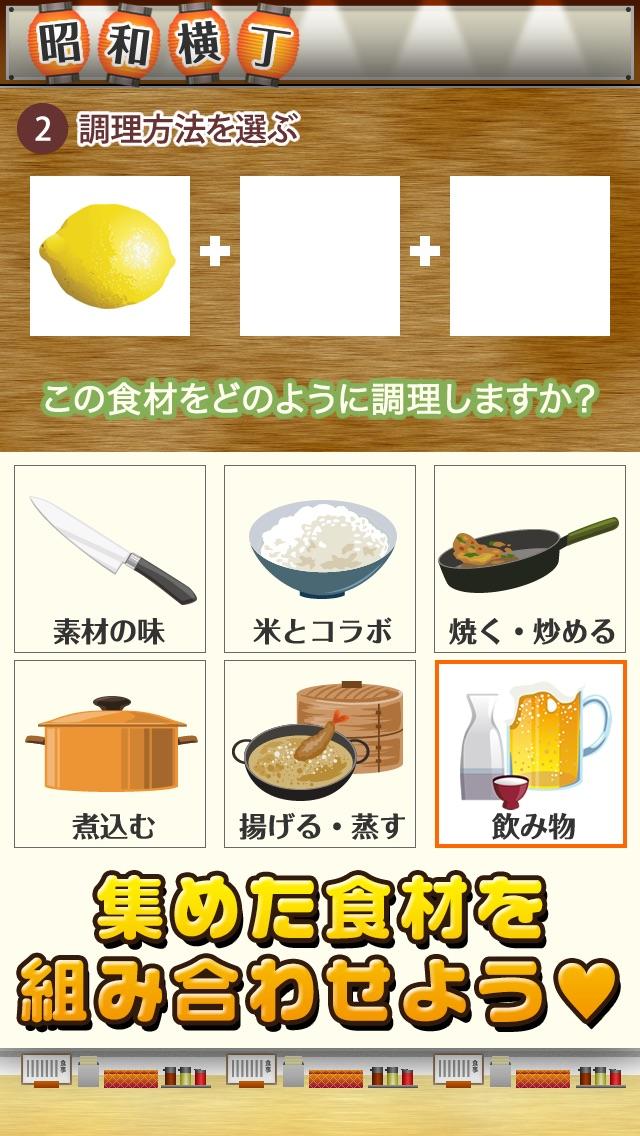 昭和食堂の達人~つくって売ってお店をでっかく!~紹介画像3