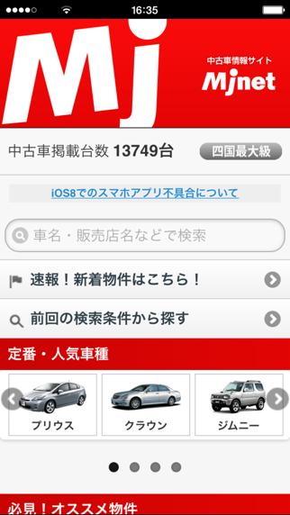 中古車情報サイト Mjのおすすめ画像1