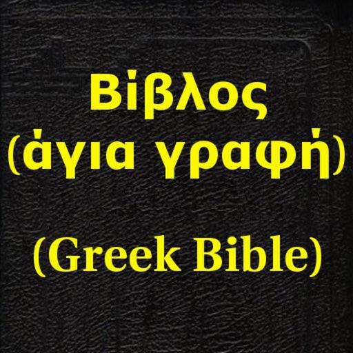 Βίβλος(άγια γραφή)(Greek Bible)