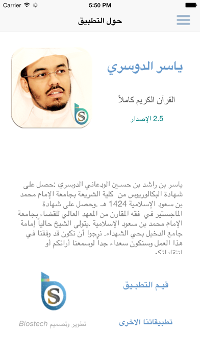 الدوسري - ياسر الدوسري القرآن الكريملقطة شاشة5