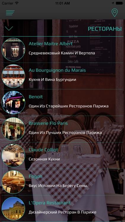 Париж. Магазины, рестораны, пабы, достопримечательности. Путеводитель-справочник