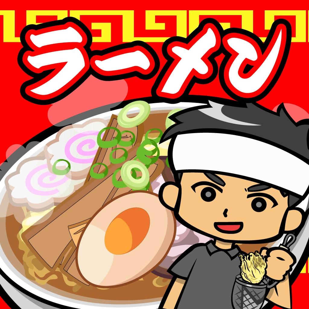 ラーメン道場-レシピを集めてお店を育成【無料】