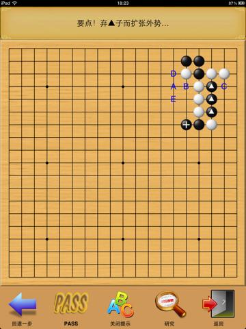 囲碁定石練習のおすすめ画像3