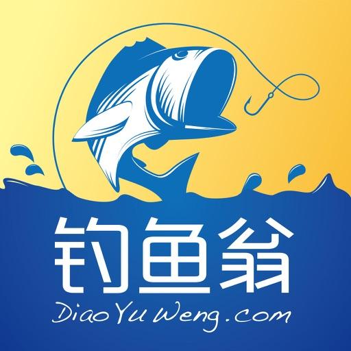 钓鱼翁 - 钓鱼人的钓鱼技巧和渔获分享平台