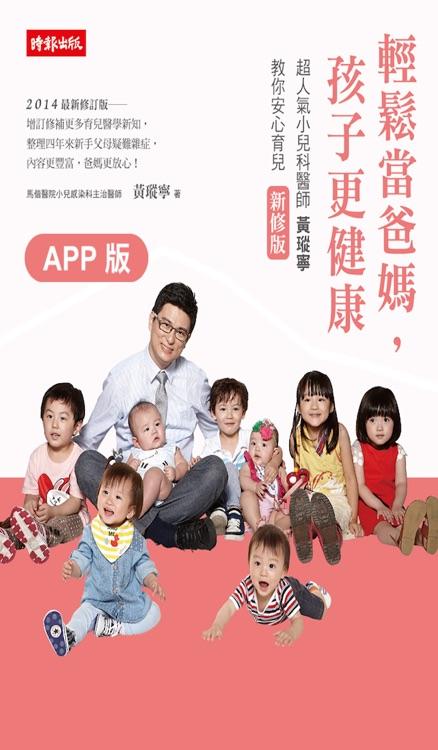 輕鬆當爸媽,孩子更健康:超人氣小兒科醫師 黃瑽寧教你安心育兒【新修版】