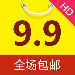 卷皮9.9包邮HD-全场9.9元包邮