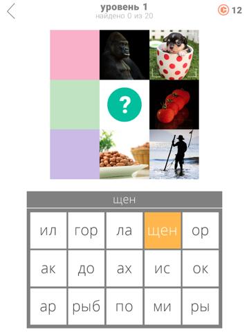 Скачать 3x3 Слова в квадрате